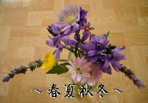 ~春夏秋冬BBS~